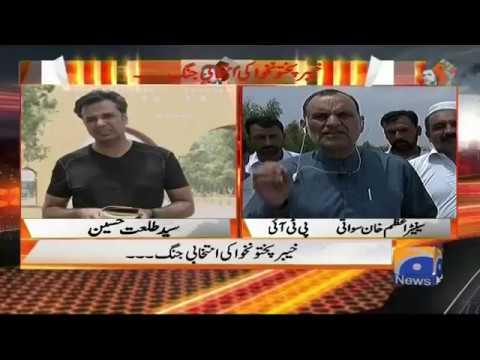 Azam Khan Swati Kya Kehtay Hain Hazara Mein Kya Ho Ga? Naya Pakistan