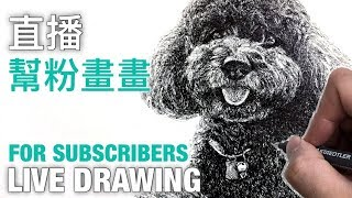 (Live) 朵爸幫粉畫畫 draw for subscribers | 如何畫狗 | How to draw a dog | franctasyart | 16-10-2018