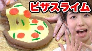 【実験】チーズがとろけるピザスライム作ってみた!How To Make Pizza Slime