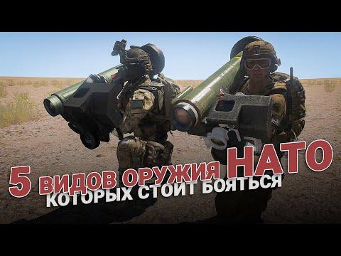 5 видов оружия НАТО, которого России стоит бояться...