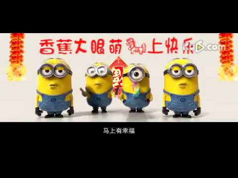Banana song despicable me 2 lyrics