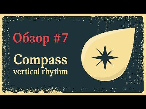 Compass (Sass) — вертикальный ритм (vertical rhythm)