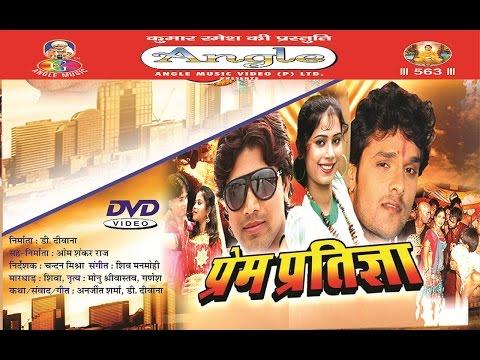 Prem Pratigya Part 1   Deepak Deewana   Pooja Kaushik    Maithili  Film   Angle Music video