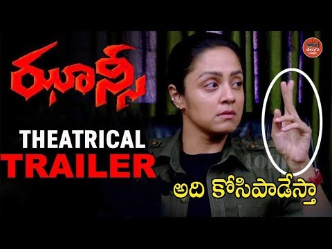 Jhansi Movie Theatrical Trailer || Jyothika, GV Prakash | Telugu Tonic