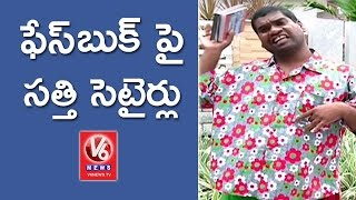 Bithiri Sathi On Facebook Posts | Funny Conversation With Savitri | Teenmaar News | V6 News