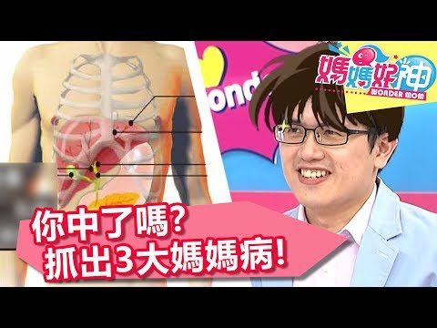 台綜-媽媽好神-20180328-3大「媽媽病」你中了嗎?抓出媽媽的健康死角!和醫師一起檢測黃斑部病變!