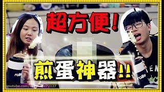 【魚乾】超方便煎蛋神器!長出像__ __的煎蛋啦! (With 菜喳)