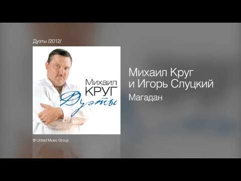 Михаил Круг и Игорь Слуцкий - Магадан - Дуэты /2012/