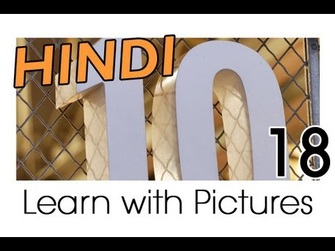 Learn Hindi Vocabulary with Pictures - Simple Numbers in Hindi