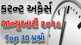 January 2019 month current affairs in gujarati