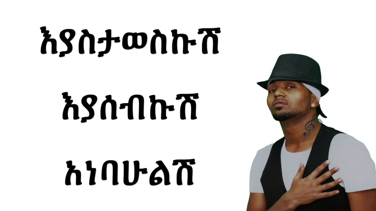 Jacky Gosee - Eyastaweskush እያስታወኩሽ (Amharic With Lyrics)