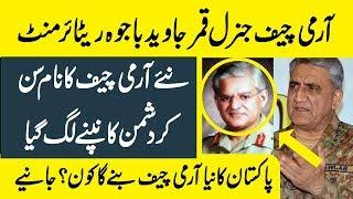 Army Chief General Qamar Javed Bajwa Retirement Date || Who will Be Next Pakistani Army Chief?