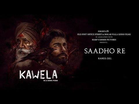 Saadho Re (Full Video ) - Kawela | Rahul Gill | Harp Farmer Pictures thumbnail