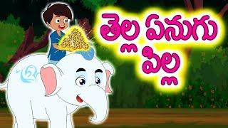 తెల్ల ఏనుగు పిల్ల | white elephant story in telugu | telugu Stories for children | telugu fairytales