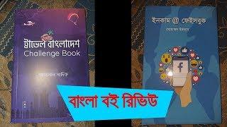 বাংলা বই রিভিউ | Bangla Book Review | by ASH STUDIO