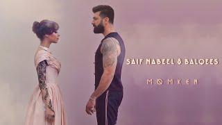 download lagu Saif Nabeel & Balqees - Momken [ ] (2021) / سيف نبيل وبلقيس - ممكن mp3