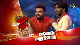 Dhee Jodi | 29th March 2017  | Latest Promo
