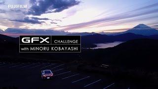 GFX challenges with Minoru Kobayashi (小林稔) / FUJIFILM