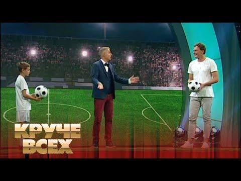 Андрей Пятов и украинский Месси Алексей Карась - футбольный баттл в Круче всех!