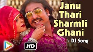 Janu Thari Sharmli Ghani o | Rajasthani DJ Mix Song | Brand New Song | Raju Rawal | HD VIDEO Song