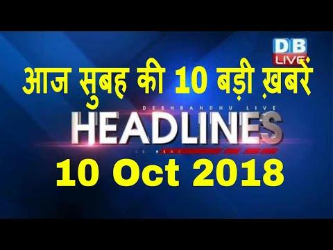 आज सुबह की 10 बड़ी ख़बरें | Morning Headlines | Breaking News in Hindi | Top News | #DBLIVE