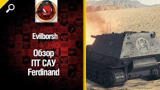 ПТ САУ Ferdinand - обзор от Evilborsh [World of Tanks]