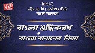 বাংলা  শুদ্ধিকরণ ও বাংলা বানানের নিয়ম [HSC | Admission]