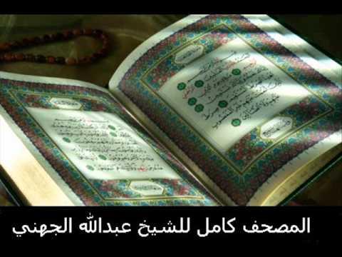 سورة البقرة كاملة عبدالله الجهني .. Abdullah Al-juhani Surat Albaqarah video