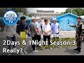 Where you can walk into North Korea inside! [2Days & 1Night Season 32018.07.08]