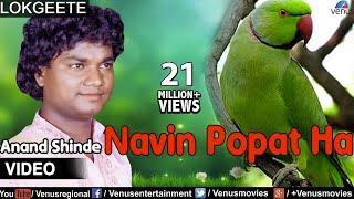 Navin Popat Ha Full Video Song : Superhit Marathi Lokgeet | Singer : Anand Shinde