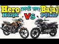Hero Hunk Vs Bajaj Pulsar 150 bike comparison and price in Bangladesh