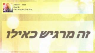 Jennifer Lopez - Going In מתורגם