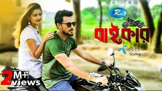 Biker | বাইকার | Irfan Sazzad | Tanjin Tisha | Anondo | Bannah  | Rtv Drama Special