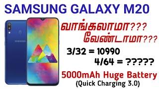 6 Reasons to buy Samsung Galaxy M20 Mobile | ஆறு காரணங்கள் -Tamil | Tamil Abbasi