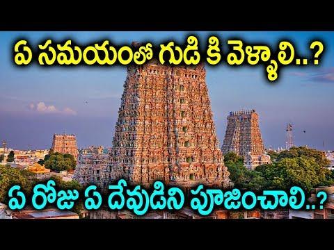 ఏగుడికి ఏ సమయంలో వెళ్ళాలి? ఎదేవున్ని ఏరోజు పూజించాలి|| Indian Facts of Gods | Sumantv