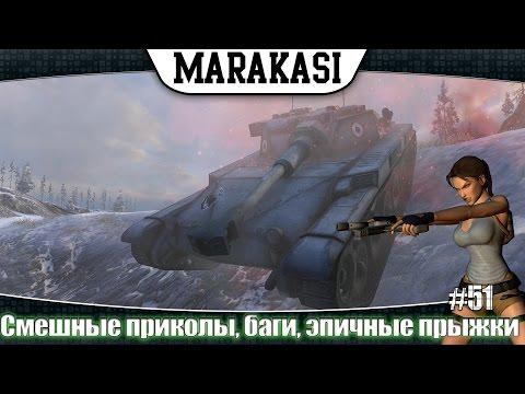World of Tanks смешные приколы, баги, эпичные прыжки, олени,баги 51