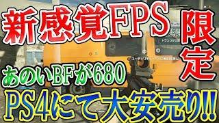【BF:FPS】限定 大セール中!! あのBFがPS4で680円!? 『新感覚FPS過ぎぃ!!』 【実況者ジャンヌ】
