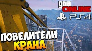 GTA 5 ONLINE NEXT-GEN | Повелители КРАНА! #2