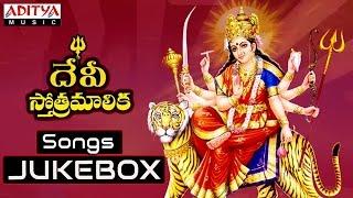 Devi Stothramalika - New Album Full Songs Jukebox || Nitya Santhoshini ||