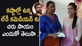 Megastar Chiranjeevi Helps Lady Comedian Allari Subhashini