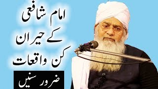 """New"" Imam Shafi Most Amazing Stories || Must Watch 23 Feb 2019"