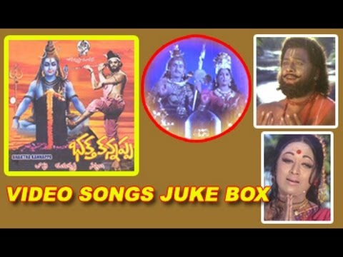 Bhaktha Kannappa Video Songs Juke Box | Krishnam Raju | Vanisri...