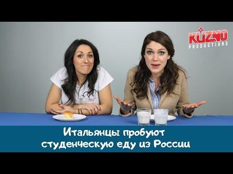 Итальянцы пробуют студенческую еду из России