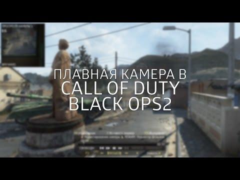 [Tutorial] Плавная камера в Black Ops 2