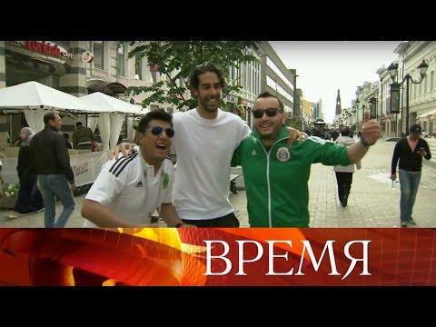 Болельщики отмечают высокий уровень комфорта вроссийских городах матчей Кубка Конфедераций FIFA.