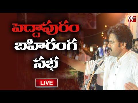 Peddapuram Public Meet Pawan kalyan Full Speech | JanaSena PorataYatra | 99 Tv Telugu