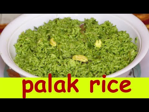 palak rice recipe in kannada| ಪಾಲಕ್ ರೈಸ್ |How to make palak rice in kannada