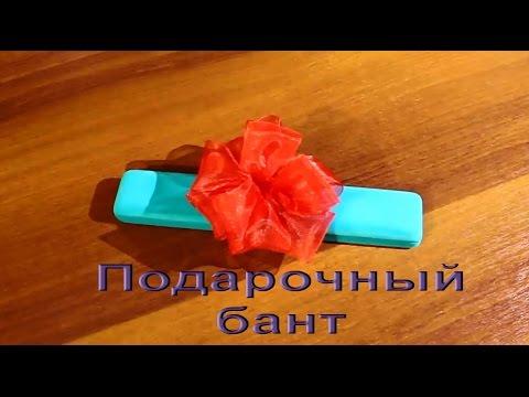 Как сделать бантик для подарка видео
