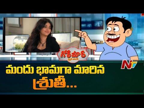Shruti Haasan Alcohol Addiction: Mama Funny Satires   Golimaar   NTV