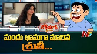 Shruti Haasan Alcohol Addiction: Mama Funny Satires | Golimaar | NTV